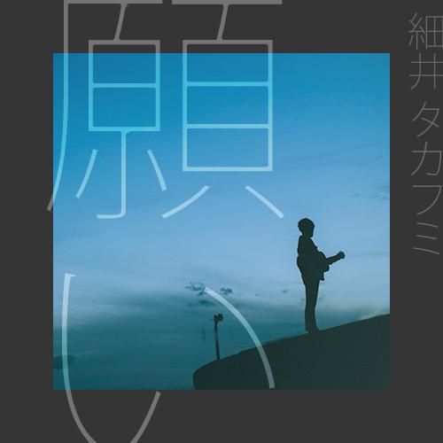 細井タカフミ オンライン配信楽曲『願い』