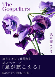 細井タカフミ作詞作曲ゴスペラーズ「風が聴こえる」2月5日リリース決定